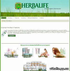 Herbalife Харьков - Купить Гербалайф в Харькове