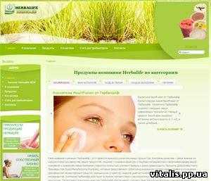 Herbalife Николаев - Купить Гербалайф в Николаеве