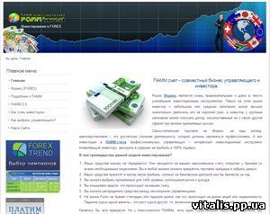 ПАММ Инвестирование, Инвестиции, PAMM счета
