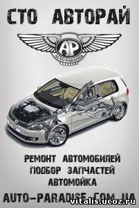 СТО Авторай Харьков - качественный и надежный ремонт автомобилей. Автосервис Харьков